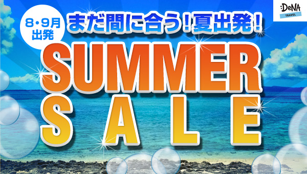 DeNA SUMMER SALE